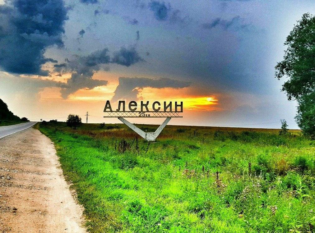 Город Алексин Тульской области - алексинский городской ...