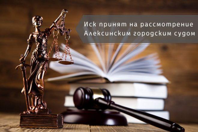 алексинский суд тульской области