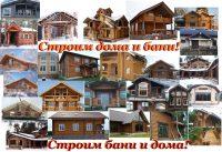 Строим Загородные дома Коттеджи Срубы Бани Садовые домики